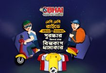OBHAI_World-CUP-Mania