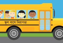 child School bus safety